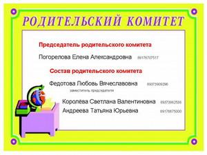 План работы родительского комитета на учебный год или полугодие.